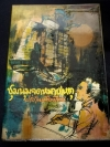 ชุมนุมจดหมายเหตุฝรั่งในเมืองไทย โดย พิมาน เเจ่มจรัส ปกแข็ง 870 หน้า พิมพ์ครั้งเเรก ปี 2510
