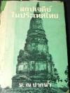 สถูปเจดีย์ในประเทศไทย น.ณ ปากน้ำ ปกแข็ง 162 หน้า พิมพ์ครั้งเเรก ปี 2516