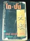 ไท- ปัน เขียนโดย เจมส์ คลาเวลส์ เเปลโดย วรปัญจา หนา 1112 หน้า ปี 2525