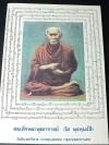 ประวัติสมเด็จพระพุฒาจารย์(โต พรหมรังษี) ฉบับจากบันทึก ของ พระยาทิพโกษา(สอน โลหะนันทน์) จัดทำโดย วัดอินทรวิหาร ปี 2528
