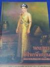 หอเเสดงผ้าไทยพื้นบ้าน เฉลิมพระเกียรติสมเด็จพระนางเจ้าฯพระบรมราชินีนาถ โดย ธนาคารเเห่งประเทศไทย ปกแข็ง 344 หน้า