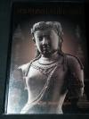 พระพุทธศาสนาในเอเชีย โดย พระธรรมปิฎก(ประยุทธ์ ปยุตฺโต) ปกแข็ง 374 หน้า ปี 2541