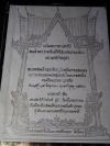 ที่ระลึกเนื่องในโอกาสเปิดอนุสาวรีย์สมเด็จพระเจ้าอู่ทองรามาธิบดีศรีสุนทรบรมบพิตร พระพุทธเจ้าอยู่หัว โดย คณะกรรมการจังหวัดพระนครศรีอยุธยา ปี 2513