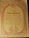 สวดมนต์สิบสองตำนาน โดย จ.เปรียญ สนพ.เลี่ยงเซียง หนา 156 หน้า