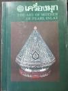 เครื่องมุก The Art of Mother of Pearl Inlay โดย กรมศิลปากร หนา 136 หน้า ปี 2524