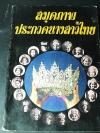 สมุดภาพ ประกวดนางสาวไทย 2514 โดย กองประกวดนางสาวไทย งานวชิราวุธานุสรณ์ พิมพ์ปี 2514