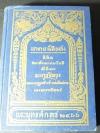ลิลิตนารายน์สิบปาง พร้อมทั้งคำอธิบายเเละอภิธาน พระราชนิพนธ์ใน ร.6 ปกแข็ง 564 หน้า ปี 2503