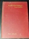 สกุลศิลปพระพุทธรูปในประเทศไทย โดย จิตร บัวบุศย์ ปกแข็ง 167 หน้า ปี 2503