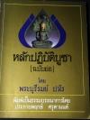 หลักปฏิบัติบูชา(ฉบับย่อ) โดย พระบุรีรมย์ ปวโร หนา 135 หน้า ปี 2528