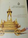 เครื่องประกอบพระราชอิสริยยศ ราชยาน ราชรถ เเละพระเมรุมาศ หนา 410 หน้า ปี 2539