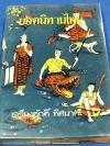ยอดนิทานไทย โดย เกรียงศักดิ์ พิศนาคะ ปกแข็ง 480 หน้า ปี 2507