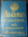 เรื่องอิเหนา ฉบับหอสมุดแห่งชาติ ปกแข็งหนา 1242 หน้า พิมพ์ปี 2514