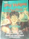 เเฮร์รี่ พอตเตอร์ กับถ้วยอัคนี (ตอนที่4) หนา 832 หน้า พิมพืครั้งเเรก ปี 2544