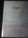 ปิตาบูชา เกี่ยวกับพระธาตุ พระอรหันตธาตุ ฯลฯ หนา 375 หน้า ปี 2537