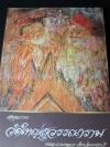 สมุดภาพ วัดใหญ่สุวรรณาราม พระอารามหลวง จังหวัดเพชรบุรี หนา 288 หน้า ปี 2554