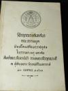 วชิรญาณวงศเทศนา คณะธรรมยุต พิมพ์โดยเสด็จพระราชกุศลในงานพระเมรุ พระศพ สมเด็จพระสังฆราชเจ้า กรมหลวงวชิรญาณวงศ์ 26 เม.ย.2503 หนา 790 หน้า