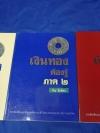 เงินทองต้องรู้ โดย วีระ ธีรภัทร ภาค 1 , 2 ,3 รวม 3 เล่มหนารวม 1232 หน้า พิมพ์ปี 2542-43