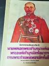 นิทรรศการเฉลิมพระเกียรติ นายพลเอกพระเจ้าบรมวงศ์เธอ พระองค์เจ้าบุรฉัตรไชยากร กรมพระกำเเพงเพชรอัครโยธิน 25 กพ.-3 มีค.2525