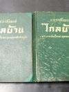 พระราชนิพนธ์ เรื่องไกลบ้าน ฉบับมีรูปภาพพร้อมด้วยจดหมายเหตุประกอบ ปกแข็ง 2 เล่มจบ (สนพ.โอเดียนสโตร์) พิมพ์ปี 2496
