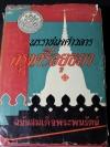 พระราชพงศาวดาร กรุงศรีอยุธยา ฉบับสมเด็จพระพนรัตน์ ปกแข็ง 656 หน้า ปี 2515