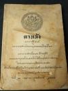ดาหลัง พระราชนิพนธ์ใน ร 1 จัดพิมพ์เนื่องในงานถวายพระเพลิงพระบรมศพ สมเด็จพระศรีสวรินทิราบรมราชเทวี พระพันวัสสาอัยิกาเจ้า หนา 1035 หน้า ปี 2499