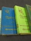 ปัญหากฏหมาย เพื่อความรอบรู้ระหว่างชีวิตกับกฏหมาย โดย เปร่ง ปรีชา ปกแข็ง 4 เล่ม พิมพ์ปี 2514