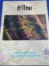ผ้าไทย โดย สำนักงานคณะกรรมการวัฒนธรรมเเห่งชาติ หนา 274 หน้า ปี 2537