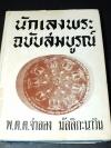 นักเลงพระ ฉบับสมบูรณ์ โดย พ.ต.ต.จำลอง มัลลิกะนาวิน ปกแข็ง 635 หน้า ปี 2514