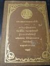 กลอนเพลงยาวชมพระยาศรีเพ็ง เเจกในการกฐินพระราชทาน อำมาตย์เอก พระยาสุรพันธเสนี ปกแข็ง 30 หน้า ปี 2467