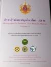 ตำราอ้างอิงยาสมุนไพรไทย เล่ม 2 เฉลิมพระเกียรติสมเด็จพระเทพฯพระชนมายุ 60 พรรษา ปกแข็ง 360 หน้า