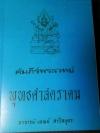 คัมภีร์พระเวทย์ พุทธศาสตราคม อ.เทพย์ สาริกบุตร ปี 2516 หนา 535 หน้า