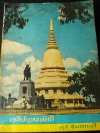 เจดีย์ยุทธหัตถี อยู่ที่สุพรรณบุรี โดบ สมาคมสุพรรณพระนคร หนา 310 หน้า ปี 2516