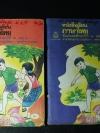หนังสือเรียน ภาษาไทย ชั้นประถมศึกษาปีที่ 2 เล่ม 1 เเละ 2 พิมพ์ปี 2532