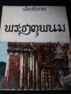 พระธาตุพนม โดย เมืองโบราณ หนา 200 หน้า พิมพ์ปี 2518