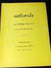 เพชรในดวงใจ ของ พระราชสิทธิมุนี(โชดก ป.๙) พระอาจารย์ใหญ่ฝ่ายวิปัสสนาธุระ หนา 250 หน้า ปี 2511