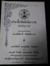ประวัติวัดมัชฌิมาวาส จ.อุดรธานี จัดพิมพ์เนื่องในงานพระราชทานเพลิงศพ หลวงพ่อดีเนาะ วัดมัชฌิมาวาส ปี 2514