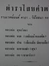 ตำราไสยศาสตร์ รวมเวทย์มนต์ คาถา-วิปัสสนา กรรมฐาน ของหลวงพ่อ โสธร ทวด ปาน กบ ศุข โดย อ.สุธรรม ไศยเวทย์ ปี 2503