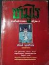 ชามูไร ชนชั้นนักรบของญี่ปุ่น เเปลโดย ภิรมย์ พุทธรัตน์ หนา 294 หน้า พิมพ์ปี 2530