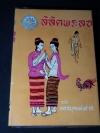 ลิลิตพระลอ ฉบับหอสมุดแห่งชาติ ปกแข็ง 162 หน้า ปี 2511