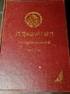 ประชุมพงศาวดาร ฉบับหอสมุดเเห่งชาติ เล่ม 12 (ภาคที่ 46-52) ปกแข็ง 570 หน้า พิมพ์ครั้งเเรก ปี 2513