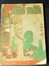 ยักษ์หลับ โดย ฮ.ยนตรรักษ์ พิมพ์ครั้งเเรก ปี 2478 หนา 110 หน้า