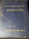 กฏหมายลักษณะทรัพย์ โดย มรว.เสนีย์ ปราโมช ปกแข็ง 967 หน้า ปี 2506