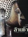 ประวัติศาสตร์ การสร้างพระพุทธรูป ล้านช้าง โดย สมเกียรติ โล่ห์เพชรัตน์ ปกแข็ง ปี 2543