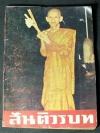 สันติวรบท ของ ท่านเจ้าคุณนรฯ วัดเทพศิรินทราวาส ปี 2527 หนา 100 หน้า