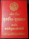 เสภาเรื่อง ขุนช้าง-ขุนแผน ฉบับหอสมุดแห่งชาติ ปกแข็งหนา 1184 หน้า พิมพ์ปี 2513