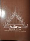 สิมอีสาน โดย วิโรฒ ศรีสุโร หนา 492 หน้า ปี 2536 ; สนับสนุนการจัดพิมพ์โดย มูลนิธิโตโยต้า แห่งประเทศญี่ปุ่น
