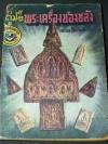 คู่มือพระเครื่องของขลัง โดย ดวงธรรม โชนเชิดประทีป ปี 2500
