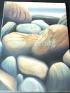 นิทรรศการ จิตรกรรม 19 ปี วินัย ปราบริปู 5-28 กันยายาน 2539 ณ หอศิลปเเห่งชาติ หนา 154 หน้า