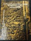 เเบบโครงสร้าง เเละ ระเบียบการก่ออิฐ สถาปัตยกรรมสกุลช่างเขมรเเละศรีวิชัย อนุวิทย์ เจริญศุภกุล 290 หน้า ปี 2524