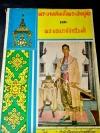 พระบาทสมเด็จพระเจ้าอยู่หัว เเละ พระบรมราชจักรีวงศ์ โดย สำนักพิมพ์ประชากรชาติไทย หนา 295 หน้า ปี 2512